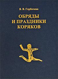 Обряды и праздники коряков, В. В. Горбачева