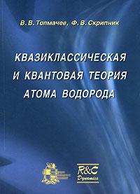 Квазиклассическая и квантовая теория атома водорода,