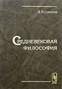 Средневековая философия, В. В. Соколов