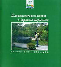 Защищаем декоративные растения с Людмилой Щербаковой, Людмила Щербакова