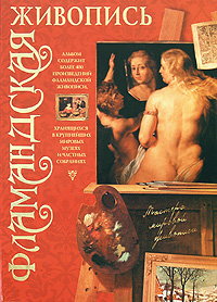 Фламандская живопись, В. М. Жабцев