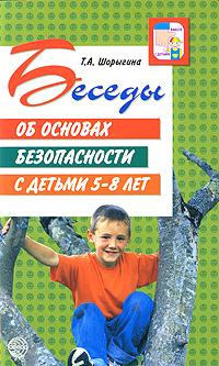 Беседы об основах безопасности с детьми 5-8 лет, Т. А. Шорыгина