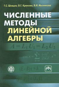 Численные методы линейной алгебры, Г. С. Шевцов, О. Г. Крюкова, Б. И. Мызникова