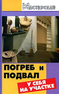 Погреб и подвал у себя на участке, А. А. Ханников
