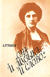 """Она и музыка, и слово…"", А. Туманов"