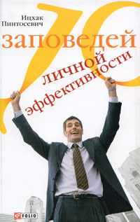 10 заповедей личной эффективности, Ицхак Пинтосевич