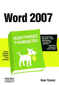Word 2007. Недостающее руководство, Крис Гровер