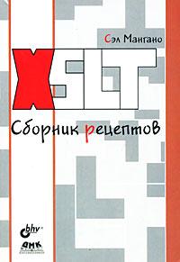 XSLT. Сборник рецептов, Сэл Мангано