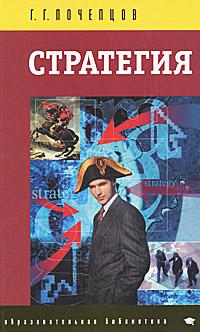 Стратегия, Г. Г. Почепцов