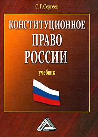 Конституционное право России, С. Г. Сергеев