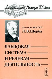 Языковая система и речевая деятельность, Л. В. Щерба