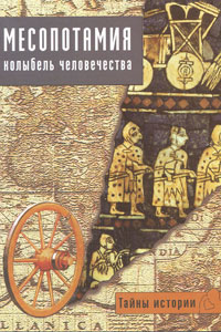 Месопотамия. Колыбель человечества, К. Д. Бардески