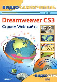 Dreamweaver CS3. Строим Web-сайты (+ CD-ROM), С. В. Черников, Ф. А. Резников