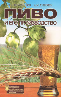 Пиво и его производство, В. Г. Тихомиров, А. М. Хныкин