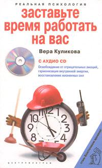 Заставьте время работать на вас (+ СD), Вера Куликова