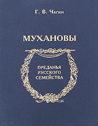 Мухановы, Г. В. Чагин