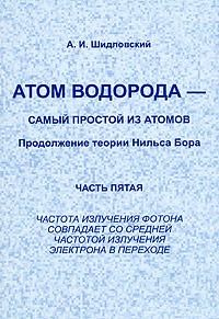 Атом водорода - самый простой из атомов. Продолжение теории Нильса Бора. Часть 5. Частота излучения фотона совпадает со средней частотой излучения электрона в переходе, А. И. Шидловский