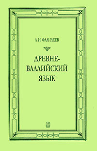 Древневаллийский язык, А. И. Фалилеев