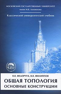 Общая топология. Основные конструкции, В. В. Федорчук, В. В. Филиппов