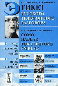 Этикет русского телефонного разговора, А. А. Акишина, Т. Е. Акишина