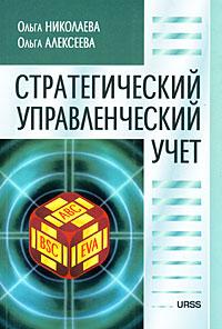 Стратегический управленческий учет, Ольга Николаева, Ольга Алексеева