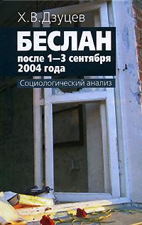 Беслан после 1-3 сентября 2004 года. Социологический анализ, Х. В. Дзуцев