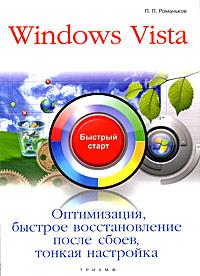 Windows Vista. Оптимизация, быстрое восстановление после сбоев, тонкая настройка, П. П. Романьков