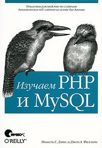 Изучаем PHP и MySQL, Мишель Е. Дэвис и Джон А. Филлипс