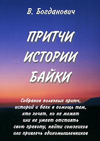 Притчи. Истории. Байки, В. Богданович