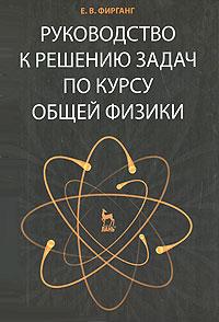 Руководство к решению задач по курсу общей физики, Е. В. Фирганг
