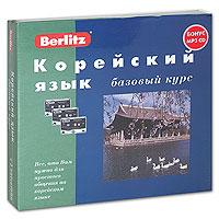Berlitz. Корейский язык. Базовый курс (+ 3 аудиокассеты, MP3), Ю. Алексеев