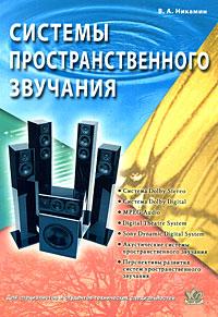 Системы пространственного звучания, В. А. Никамин