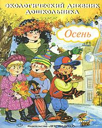 Экологический дневник дошкольника. Осень, Н. О. Никонова, М. И. Талызина