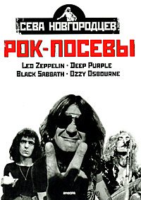 Рок-посевы. Том 1. Led Zeppelin, Deep Purple, Black Sabbath, Ozzy Osbourne, Сева Новгородцев