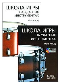 Школа игры на ударных инструментах (+ DVD-ROM), Макс Клоц