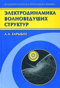 Электродинамика волноведущих структур, А. А. Барыбин