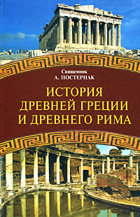 История Древней Греции и Древнего Рима, Священник А. Постернак