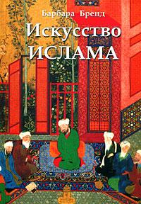 Искусство ислама, Барбара Бренд