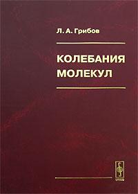 Колебания молекул, Л. А. Грибов