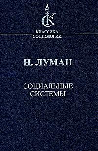 Социальные системы, Н. Луман