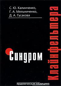 Синдром Клайнфельтера, Г. А. Мельниченко, С. Ю. Калинченко, Д. А. Гусакова