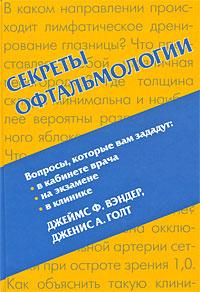 Секреты офтальмологии, Джеймс Ф. Вэндер, Дженис А. Голт