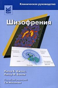 Шизофрения, Питер Б. Джонс, Питер Ф. Бакли