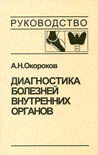 Диагностика болезней внутренних органов. Том 2, А. Н. Окороков