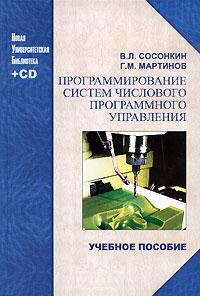 Программирование систем числового программного управления (+ CD-ROM), В. Л. Сосонкин, Г. М. Мартинов