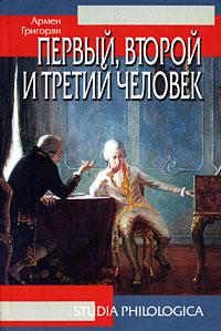Первый, второй и третий человек, Армен Григорян