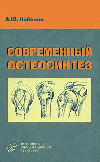 Современный остеосинтез, А. Ю. Набоков