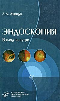 Эндоскопия. Взгляд изнутри, А. А. Анищук