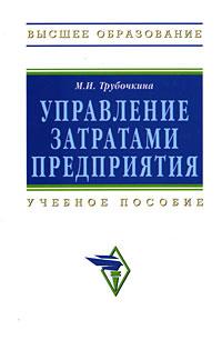 Управление затратами предприятия, М. И. Трубочкина