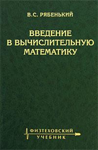 Введение в вычислительную математику, В. С. Рябенький